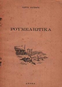Book Cover: ΡΟΥΜΕΛΙΩΤΙΚΑ