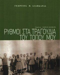 Book Cover: ΡΥΘΜΟΙ ΣΤΑ ΤΡΑΓΟΥΔΙΑ ΤΟΥ ΤΟΠΟΥ ΜΟΥ