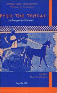 Book Cover: ΡΥΣΙΣ ΤΗΣ ΤΕΝΕΑΣ