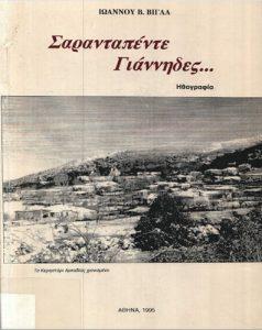 Book Cover: ΣΑΡΑΝΤΕΠΕΝΤΗΔΕΣ ΓΙΑΝΝΗΔΕΣ