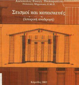 Book Cover: ΣΕΙΣΜΟΙ ΚΑΙ  ΚΑΤΑΣΚΕΥΣ
