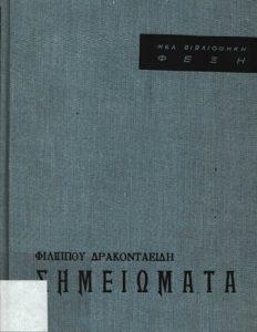 Book Cover: ΣΗΜΕΙΩΜΑΤΑ