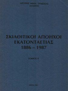 Book Cover: ΣΚΙΑΘΙΤΙΚΟΙ ΑΠΟΗΧΗ ΕΚΑΝΤΟΤΑΔΕΣ