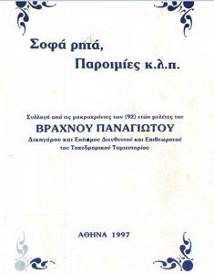 Book Cover: ΣΟΦΑ ΡΗΤΑ ΠΑΡΟΙΜΙΕΣ Κ.Λ.Π