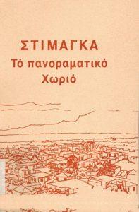 Book Cover: ΣΤΙΜΑΓΚΑ ΤΟ ΠΑΝΟΡΑΜΑΤΙΚΟ ΧΩΡΙΟ