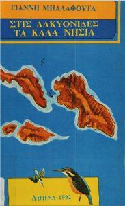 Book Cover: ΣΤΙΣ ΑΛΚΥΟΝΙΔΕΣ ΤΑ ΚΑΛΑ ΝΗΣΙΑ