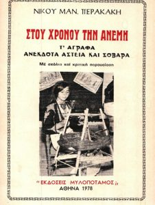 Book Cover: ΣΤΟΥ ΧΡΟΝΟΥ ΤΗΝ ΑΝΕΜΗ