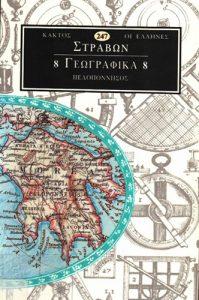 Book Cover: ΣΤΡΑΒΩΝ 8 ΓΕΩΓΡΑΦΙΚΑ 8  ΠΕΛΟΠΟΝΝΗΣΟΣ