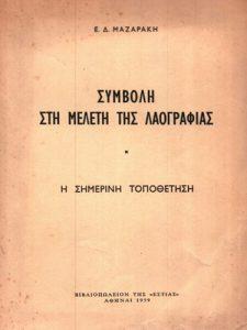 Book Cover: ΣΥΜΒΟΛΗ ΣΤΗ ΜΕΛΕΤΗ ΤΗΣ ΛΑΟΓΡΑΦΙΑΣ