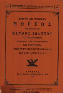 Book Cover: ΣΥΜΦΟΡΑ ΚΑΙ ΑΙΧΜΑΛΟΣΙΑ ΜΩΡΕΩΣ