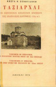 Book Cover: ΤΑΞΙΑΡΧΑΙ