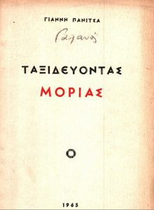 Book Cover: ΤΑΞΙΔΕΥΟΝΤΑΣ  ΜΟΡΙΑΣ