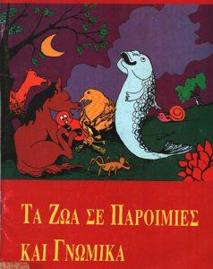 Book Cover: ΤΑ ΖΩΑ ΣΕ ΠΑΡΟΙΜΙΕΣ ΚΑΙ ΓΝΩΜΙΚΑ