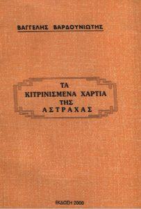 Book Cover: ΤΑ ΚΙΤΡΙΝΙΣΜΕΝΑ ΧΑΡΤΙΑ ΤΗΣ ΑΣΤΡΑΧΑΣ
