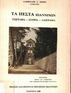 Book Cover: ΤΑ ΠΕΣΤΑ ΤΩΝ ΙΩΑΝΝΙΝΩΝ