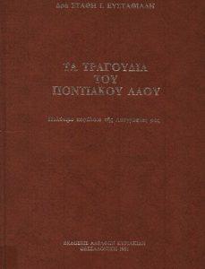 Book Cover: ΤΑ ΤΡΑΓΟΥΔΙΑ ΤΟΥ ΠΟΝΤΙΑΚΟΥ ΛΑΟΥ