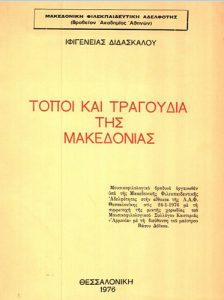 Book Cover: ΤΟΠΟΙ ΚΑΙ ΤΡΑΓΟΥΔΙΑ ΤΗΣ ΜΑΚΕΔΟΝΙΑΣ