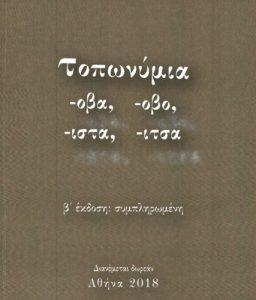 Book Cover: ΤΟΠΩΝΥΜΙΑ