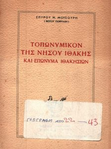 Book Cover: ΤΟΠΩΝΥΜΙΚΟΝ ΤΗΣ ΝΗΣΟΥ ΙΘΑΚΗΣ ΚΑΙ ΕΠΩΝΥΜΑ ΙΘΑΚΗΣΙΩΝ