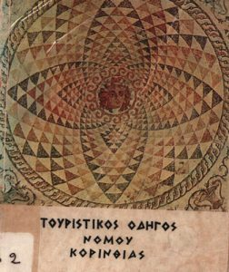 Book Cover: ΤΟΥΡΙΣΤΙΚΟΣ ΟΔΗΓΟΣ ΝΟΜΟΥ ΚΟΡΙΝΘΙΑΣ
