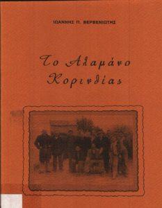 Book Cover: ΤΟ ΑΛΑΜΑΝΟ ΚΟΡΙΝΘΙΑΣ