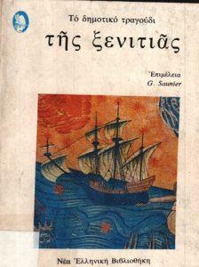 Book Cover: ΤΟ ΔΗΜΟΤΙΚΟ ΤΡΑΓΟΥΔΙ ΤΗΣ ΞΕΝΙΤΙΑΣ
