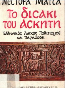 Book Cover: ΤΟ ΔΙΣΑΚΙ ΤΟΥ ΑΣΚΗΤΗ