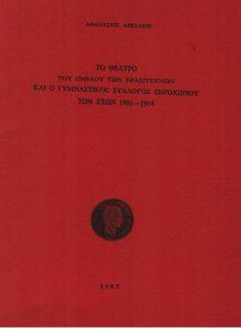 Book Cover: ΤΟ ΘΕΑΤΡΟ ΤΟΥ ΟΜΙΛΟΥ ΤΩΝ ΕΡΑΣΙΤΕΧΝΩΝ ΚΑΙ Ο ΓΥΜΝΑΣΤΙΚΟΣ ΣΥΛΛΟΓΟΣ ΞΗΡΟΧΩΡΙΟΥ