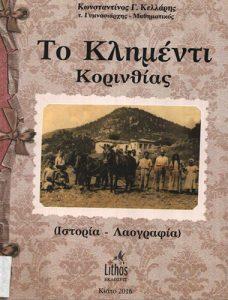 Book Cover: ΤΟ ΚΛΗΜΕΝΤΙ ΚΟΡΙΝΘΙΑΣ