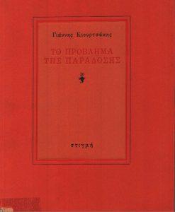 Book Cover: ΤΟ ΠΡΟΒΛΗΜΑ ΤΗΣ ΠΑΡΑΔΟΣΗΣ