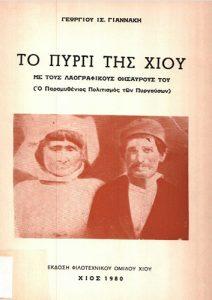 Book Cover: ΤΟ ΠΥΡΓΙ ΤΗΣ ΧΙΟΥ