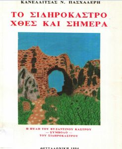 Book Cover: ΤΟ ΣΙΔΗΡΟΚΑΣΤΡΟ ΧΘΕΣ ΚΑΙ ΣΗΜΕΡΑ