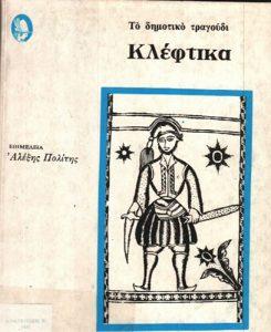 Book Cover: ΤΟ ΤΡΑΓΟΥΔΙ ΚΛΕΦΤΙΚΑ