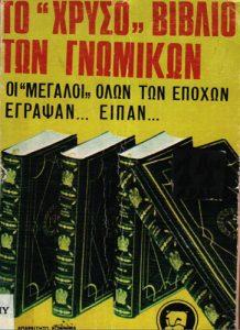 Book Cover: ΤΟ ΧΡΥΣΟ ΒΙΒΛΙΟ ΤΩΝ ΓΝΩΜΙΚΩΝ