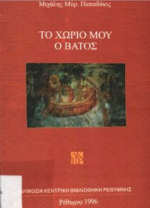 Book Cover: ΤΟ ΧΩΡΙΟ ΜΟΥ Ο ΒΑΤΟΣ