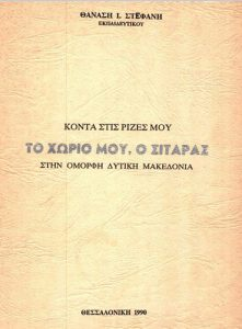 Book Cover: ΤΟ ΧΩΡΙΟ ΜΟΥ,Ο ΣΙΤΑΡΑΣ