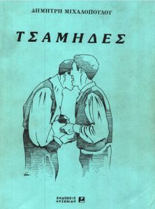 Book Cover: ΤΣΑΜΗΔΕΣ