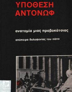 Book Cover: ΥΠΟΘΕΣΗ  ΑΝΤΟΝΩΦ