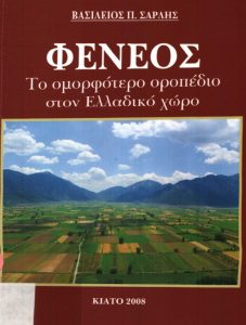 Book Cover: ΦΕΝΕΟΣ