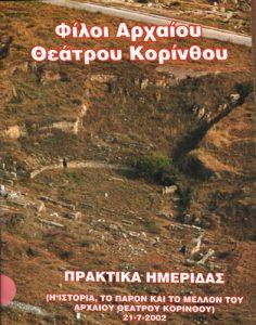 Book Cover: ΦΙΛΟΙ ΑΡΧΑΙΟΥ ΘΕΑΤΡΟΥ ΚΟΡΙΝΘΟΥ