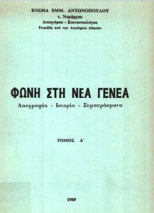 Book Cover: ΦΩΝΗ ΣΤΗ ΝΕΑ ΓΕΝΕΑ