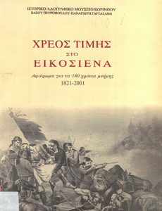 Book Cover: ΧΡΕΟΣ ΤΙΜΗΣ ΣΤΟ ΕΙΚΟΣΙΕΝΑ