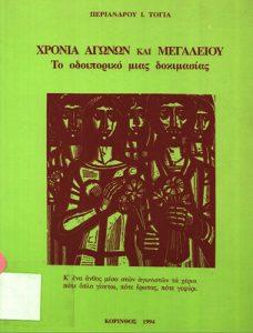 Book Cover: ΤΟ ΟΔΟΙΠΟΡΙΚΟ ΜΙΑΣ ΔΟΚΙΜΑΣΙΑΣ