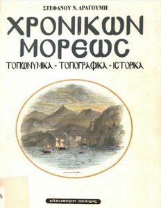 Book Cover: ΧΡΟΝΙΚΩΝ ΜΟΡΕΩΣ