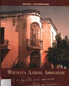 Book Cover: ΨΗΓΜΑΤΑ ΛΑΙΚΗΣ ΑΦΗΓΗΣΗΣ