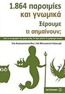 Book Cover: 1.864 ΠΑΡΟΙΜΙΕΣ