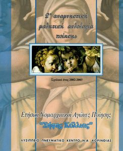 Book Cover: 2Η ΑΝΑΜΝΗΣΤΙΚΗ ΜΑΘΗΤΙΚΗ ΑΝΘΟΛΟΓΙΑ ΠΟΙΗΣΗΣ