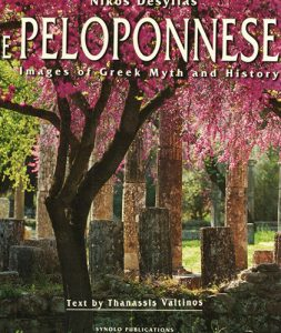 Book Cover: THE PELOPONNHSE
