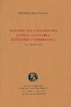 Το παρόν του παρελθόντος. Ιστορία, λαογραφία, κοινωνική ανθρωπολογία  Επιστημονικό συμπόσιο, 19-21 Απριλίου 2002 (Πρακτικά)
