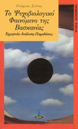 Το ψυχοβιολογικό φαινόμενο της βασκανίας : ερμηνεία- ανάλυση- παραδόσεις